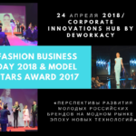 24 апреля Fashion Business Day 2018