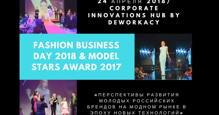 24 апреля Fashion Business Day 2018