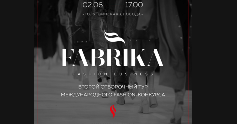 FollowTheFabrika 2 Июня