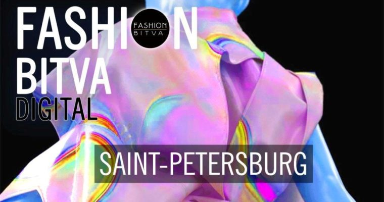 Fashion Bitva Digital — вперед в модное будущее!